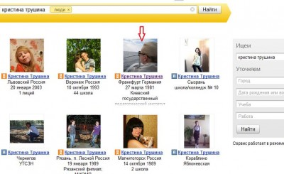 people search yandex